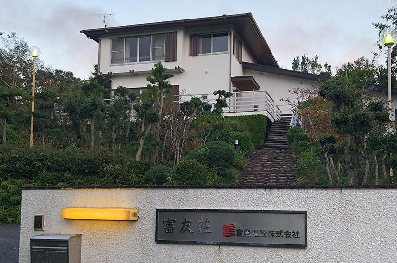 賢島富友荘